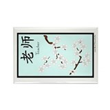 Teacher (Chinese Symbol) Dogwood Design Rectangle