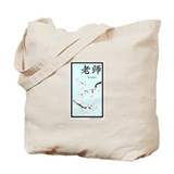 Teacher (Chinese Symbol) Dogwood Design Tote Bag