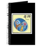 Teacher Chinese Symbol Lantern (yellow) Journal