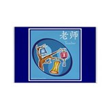 Teacher Chinese Symbol Lantern (blue) Magnet