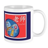 Teacher Chinese Symbol Lantern (red) Coffee Mug