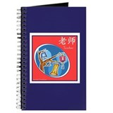 Teacher Chinese Symbol Lantern (red) Journal