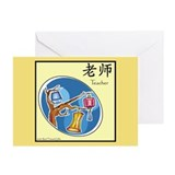 Teacher Chinese Symbol Lantern (yellow) Gr. Cards
