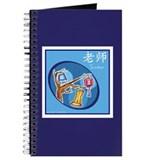 Teacher Chinese Symbol Lantern (blue) Journal