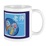 Teacher Chinese Symbol Lantern (blue) Coffee Mug
