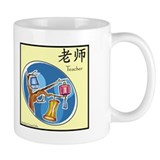 Teacher Chinese Symbol Lantern (yellow) Mug