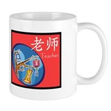 Teacher Chinese Symbol Lantern (red) Mug