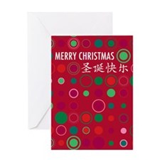 Merry Christmas (red geometri Greeting Card