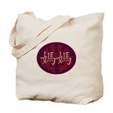 Mama (with dragons) Tote Bag