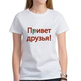 Hello Friends Russian Tee