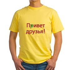 Hello Friends Russian T