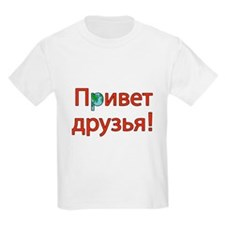 Hello Friends Russian T-Shirt