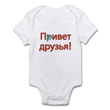 Hello Friends Russian Infant Bodysuit