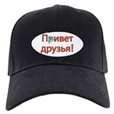 Hello Friends Russian Baseball Cap