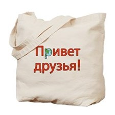Hello Friends Russian Tote Bag