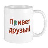 Hello Friends Russian Small Mug