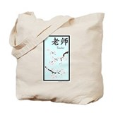 Teacher Chinese Symbol Design (large) Tote Bag