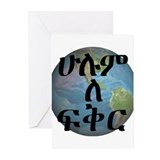 ALL FOR LOVE in Amharic Greeting Cards (Package of