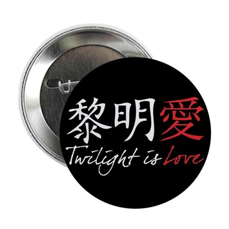 "Twilight Is Love Kanji 2.25"" Button (100 pack)"
