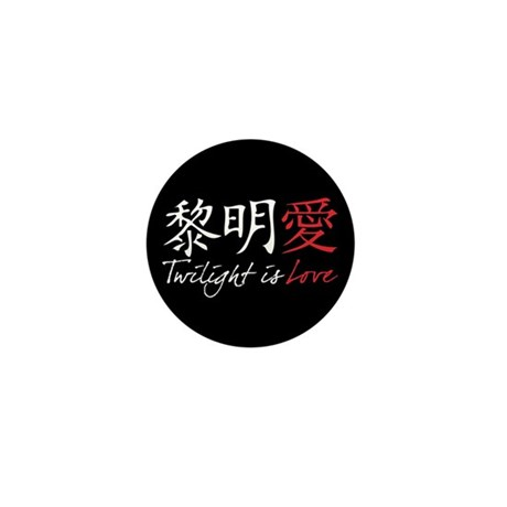 Twilight Is Love Kanji Mini Button (100 pack)