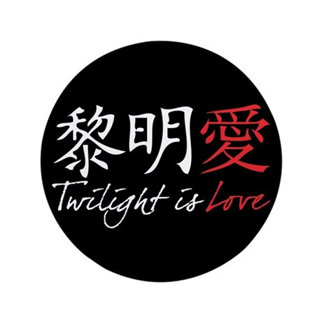 "Twilight Is Love Kanji 3.5"" Button (100 pack)"