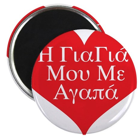 "Grandma Loves Me (Greek) 2.25"" Magnet (100 pack)"