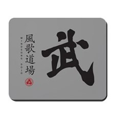 Unique Aikido dojo Mousepad
