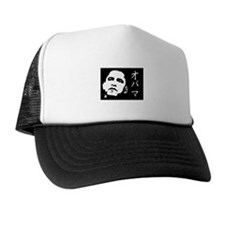Japanese Obama Trucker Hat