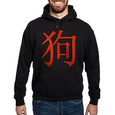 Chinese Zodiac Dog Hoodie