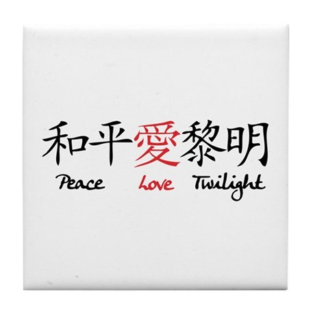 Peace Love Twilight Tile Coaster