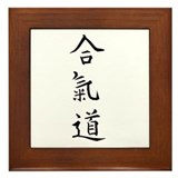 Aikido Symbol - Framed Tile -