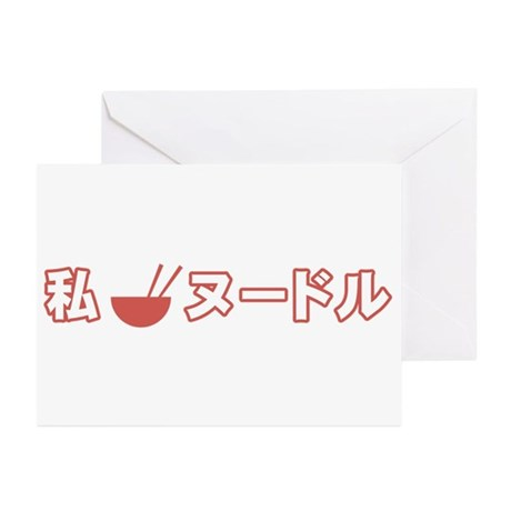 I Love Noodles Greeting Cards (Pk of 10)