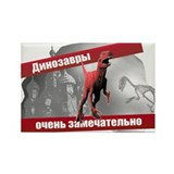 Russian 'Raptor Rectangle Magnet (100 pack)