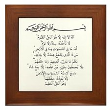 Ayat al-Kursi (Clear) Framed Tile