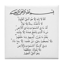 Ayat al-Kursi (Clear) Tile Coaster
