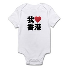 I Heart Hong Kong Infant Bodysuit
