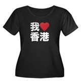 I Heart Hong Kong Women's Plus Size Scoop Neck Dar
