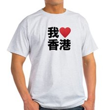 I Heart Hong Kong T-Shirt