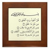Sura Al-Falaq Framed Tile