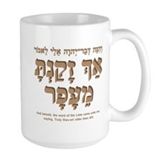 Older than Dirt (Hebrew m) Mug