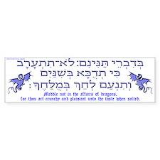 Affairs of Hebrew Dragons Bumper Bumper Sticker