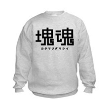 Katamari Damacy (Black) Kids Sweatshirt