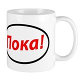 Poka! Russian Coffee Mug