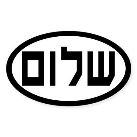 Shalom in Hebrew Jewish Euro Oval Sticker