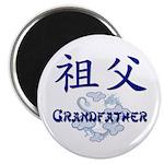 Grandfather Magnet (round)
