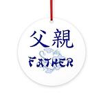 Father Ornament (Round)