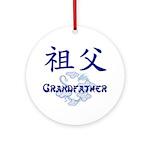 Grandfather Ornament (Round)