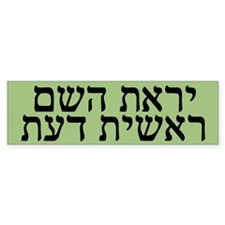 The Fear of Hashem - Bumper Bumper Sticker