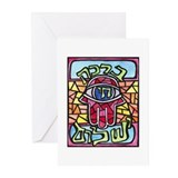 BlessingShalom Greeting Cards (Pk of 10)