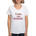Blyad' Women's V-Neck T-Shirt